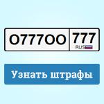 Штрафы ГИБДД погос. номеру