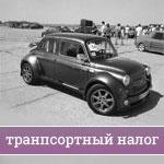 Транспортный налог наавтомобиль