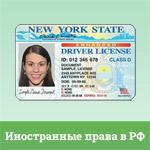 Иностранные водительские права