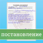 Постановление обадминистративном правонарушении