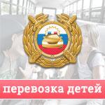 Штрафы приперевозке детей вавтобусе