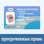 Изображение - Что будет если просрочено водительское удостоверение 160524