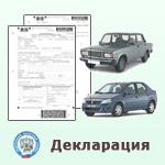 Декларация за2автомобиля