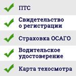 Список документов наавто
