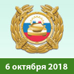 Правила регистрации с6октября 2018года