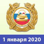 Регистрация с4августа 2019года