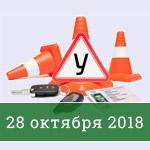 Требования кавтоинструкторам с28октября 2018
