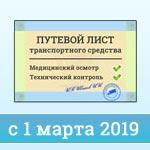 Путевой лист с1марта 2019года