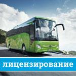 Лицензия наавтобус