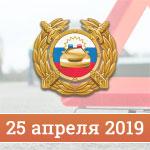 Наказание с24апреля 2019года