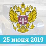 Постановление ВС от25июня 2019года