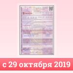 Закон ОбОСАГО с29октября 2019года