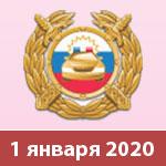 Закон орегистрации ТС в2020году