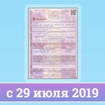 ОСАГО с29июля 2019года
