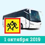 Перевозка детей вавтобусе с1октября 2019года