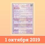 Европротокол с1октября 2019года