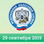 НДФЛ с29сентября 2019года