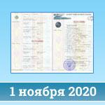 Электронные ПТС с1ноября 2020года