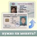 Менять ли иностранные права?