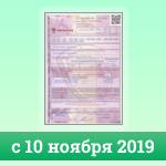 Электронный европротокол с10ноября 2019года