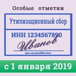 Утилизационный сбор с1января 2020года