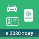 Льготные программы автокредитования в2020году