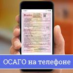 Предъявление ОСАГО в электронном виде со 2 января 2020 года