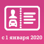 Замена прав с1января 2020года