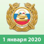 Выдача номеров вГИБДД с1января 2020года