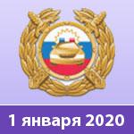 Правила регистрации с1января 2020года