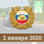 Новые билеты ГИБДД со2января 2020года