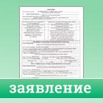 Заявление нарегистрацию вГИБДД