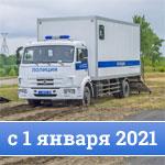 Установка тахографов с 1 января 2021 года