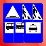 Знаки пешеходный переход, искусственная неровность, место остановки автобуса