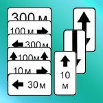 Знаки дополнительной информации: расстояние до объекта, зона действия