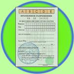 Временное разрешение на право управления ТС