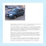 Объявление о продаже автомобиля